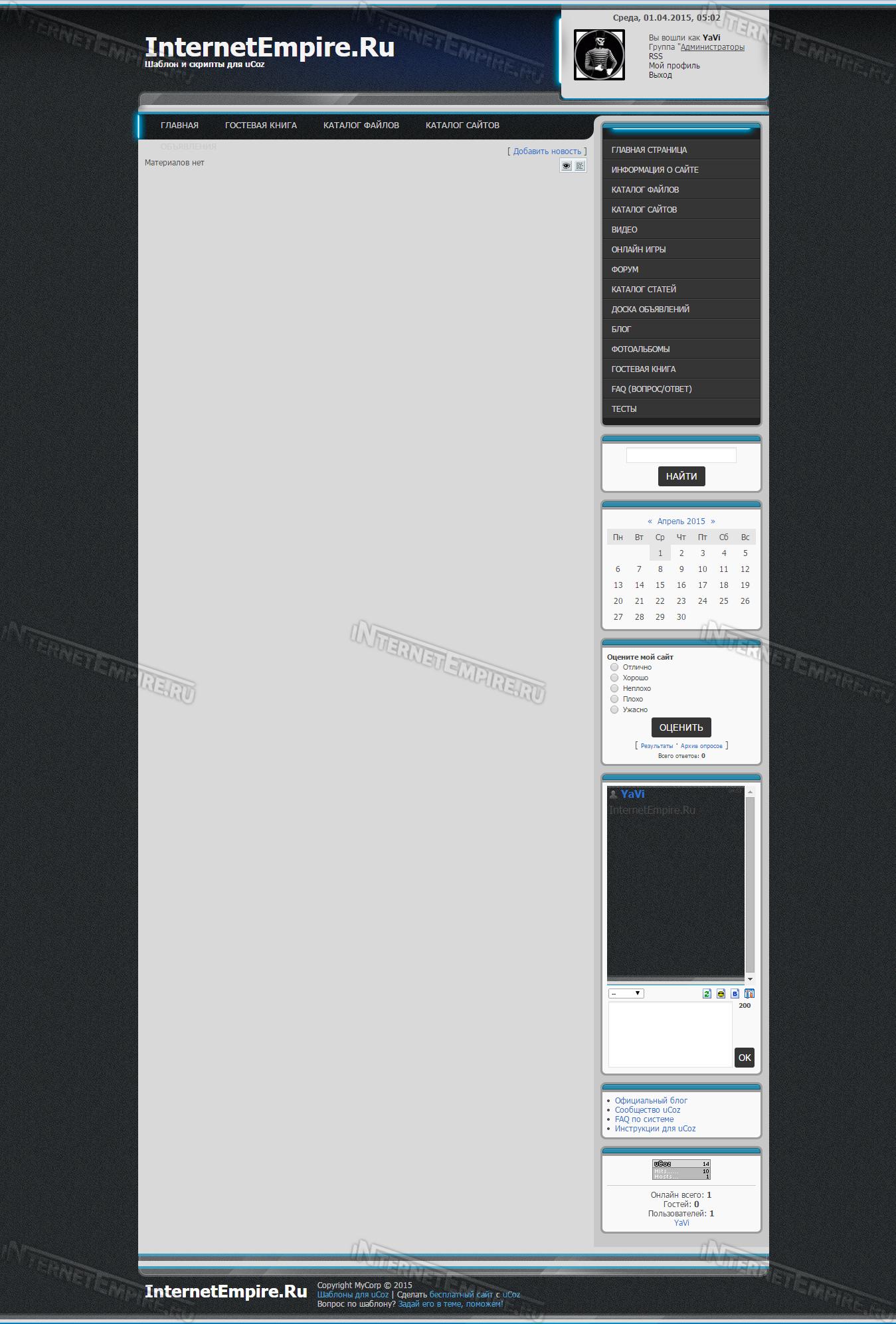 Создание нового многоуровнего меню на сайте uCoz 90